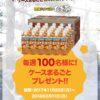 [毎週100名様当選]健康ミネラルむぎ茶  いい風呂むぎ茶!ゴクゴクプハー顔体験キャンペーン!