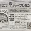 [100名様当選]絵本えらびのヒントがぎっしり!  この本読んで!最新号をプレゼント!