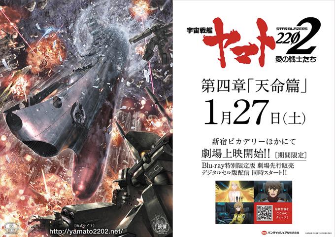 [40名様当選]宇宙戦艦ヤマト2202 愛の戦士たち 4 Blu-rayディスク プレゼント!