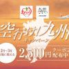 [先着1,300名様]2,500円分のクーポンがもらえる!JAL  空行け!九州キャンペーン!