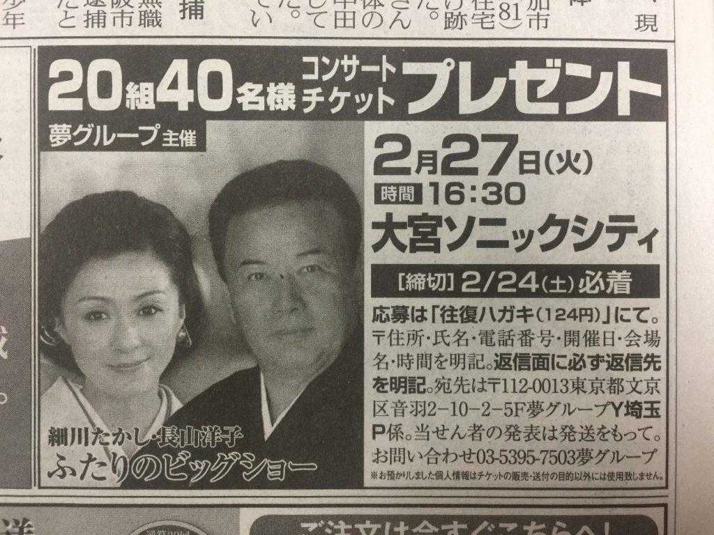 [20組40名様当選]細川たかし・長山洋子 ふたりのビッグショー コンサートチケットをプレゼント!