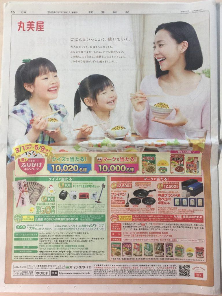 [20名様当選]現金50万円が当たる!丸美屋ふりかけキャンペーン!