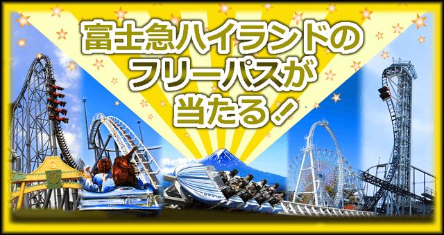[10名様当選]富士急ハイランドの1日フリーパスが当たるキャンペーン!