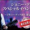 [500組1000名様当選]ジョニー・デップ スペシャルイベント ペアチケットが当たる!アサヒ スーパードライ キャンペーン!