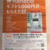 [6,000名様当選]#nanacoギフト1,000円分もらえた クイズキャンペーン!
