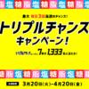 [1,333名様当選]トリプルアタック7本が当たる!トリプルチャンスキャンペーン!