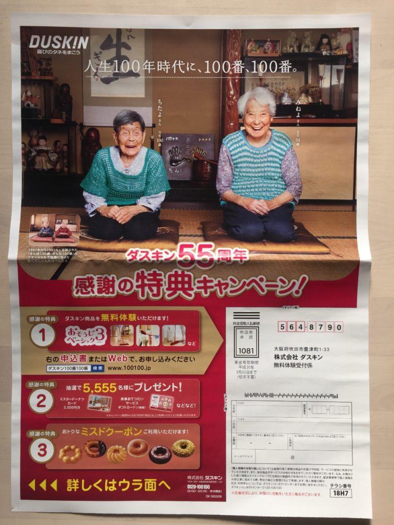 [無料体験]ダスキン 感謝の特典キャンペーン!