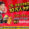 [10万人当選]サントリー  コンビニチキンとストロングゼロ1缶が両方もらえる!
