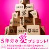 [100名様当選]西友  みなさまのお墨付き 5年分の愛プレゼント!キャンペーン!