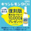 [1万名様当選]復刻版キリンレモン・新キリンレモン飲み比べセットプレゼントキャンペーン!