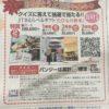 [100名様当選]JTBカタログギフトが当たる!パンジーありがとう2億足キャンペーン!