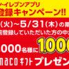 [1万名様当選]新セブンイレブンアプリ 事前登録キャンペーン!