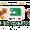 [3,000名様当選]モスカード二千円分が当たる!森永サンデーカッププレゼントキャンペーン!