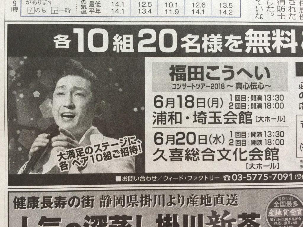 [20名様当選]福田こうへい ステージに無料ご招待!