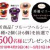 [500名様当選]たらみ 新商品蒟蒻ゼリー ヘルシーフルーツ プレゼント!