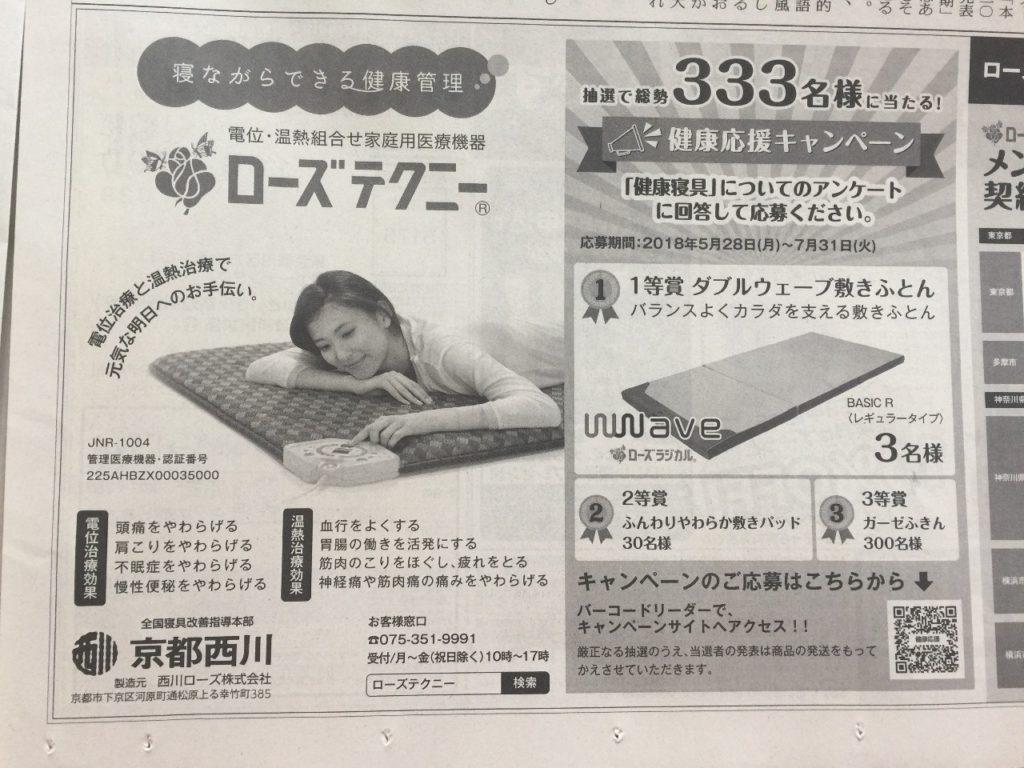 [333名様当選]京都西川の寝具が当たる!健康応援キャンペーン!