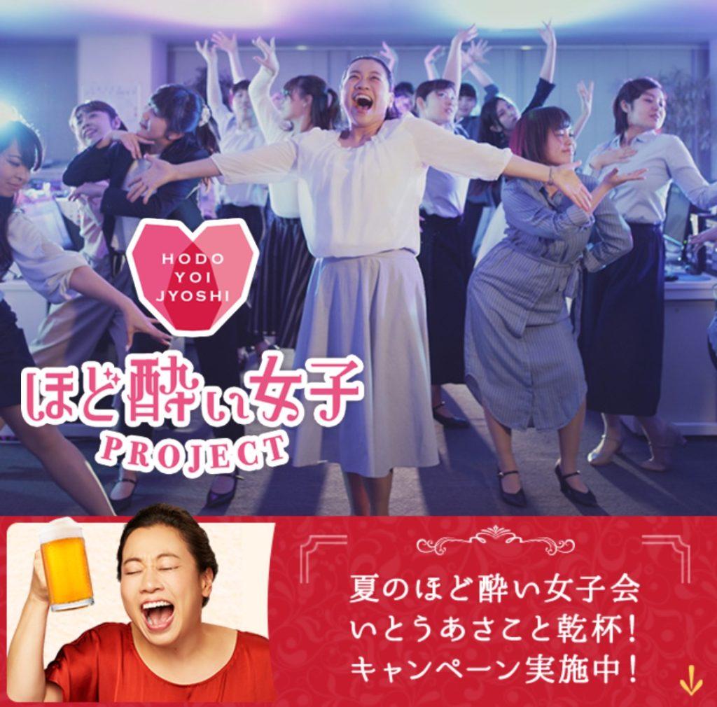 [60名様当選]夏のほど酔い女子会 いとうあさこと乾杯!キャンペーン!