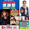 [500組1000名様当選]清水アキラさん、中村あゆみさんなど出演!感謝祭 平成夏祭り2018にご招待!