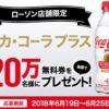 [20万名様当選]ローソン店舗限定 コカ・コーラプラス 無料券プレゼント!