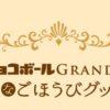 [抽選で1組2名様当選]チョコボール GRANDE  GRANDEなごほうびグッズキャンペーン!シェラトン・グランデのペア宿泊券が当たる!