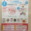 [2日間限定]ロハコ スペシャル3大企画!限定特典500円OFF!無料サンプル プレゼント!