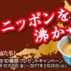[抽選で200名様当選]日清食品  ニッポンを沸かせ!  クイズに答えて応募すると、  ご当地ラーメン食べ尽くし!「日清麺ニッポン」  10種類詰め合わせが当たる!