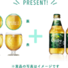 [抽選で100名様当選]キリン  「#オトナのリンゴ」ハッシュタグキャンペーン!名前を刻印したオリジナルグラス&キリンハードシードルが当たる!
