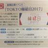 [入場無料]東京都  無料結婚応援イベント TOKYO縁結日2017 小池百合子知事・高田延彦さんも登壇!