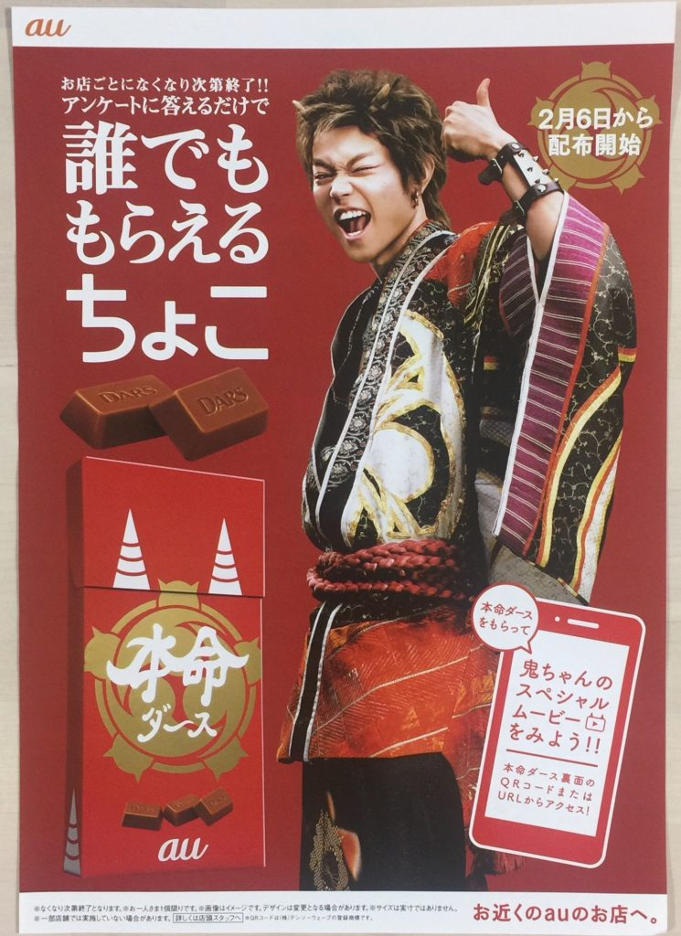 [誰でももらえる]au 誰でももらえる本命ダースチョコ 2月6日から配布開始!
