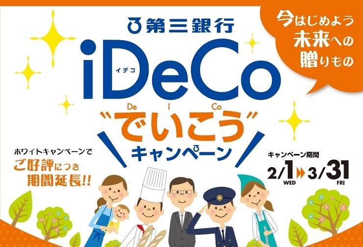 [先着プレゼント]第三銀行  iDeCoでいこうキャンペーン!ランチトートバックがもらえる!
