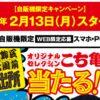 [400万名様当選]サントリー自販機限定 オリジナルセレクション   『こち亀』傑作選全30話が当たるキャンペーン!