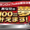 [100万円分当選]春のダンロップドリームキャンペーン  あなたの100万円分の夢を叶えます!