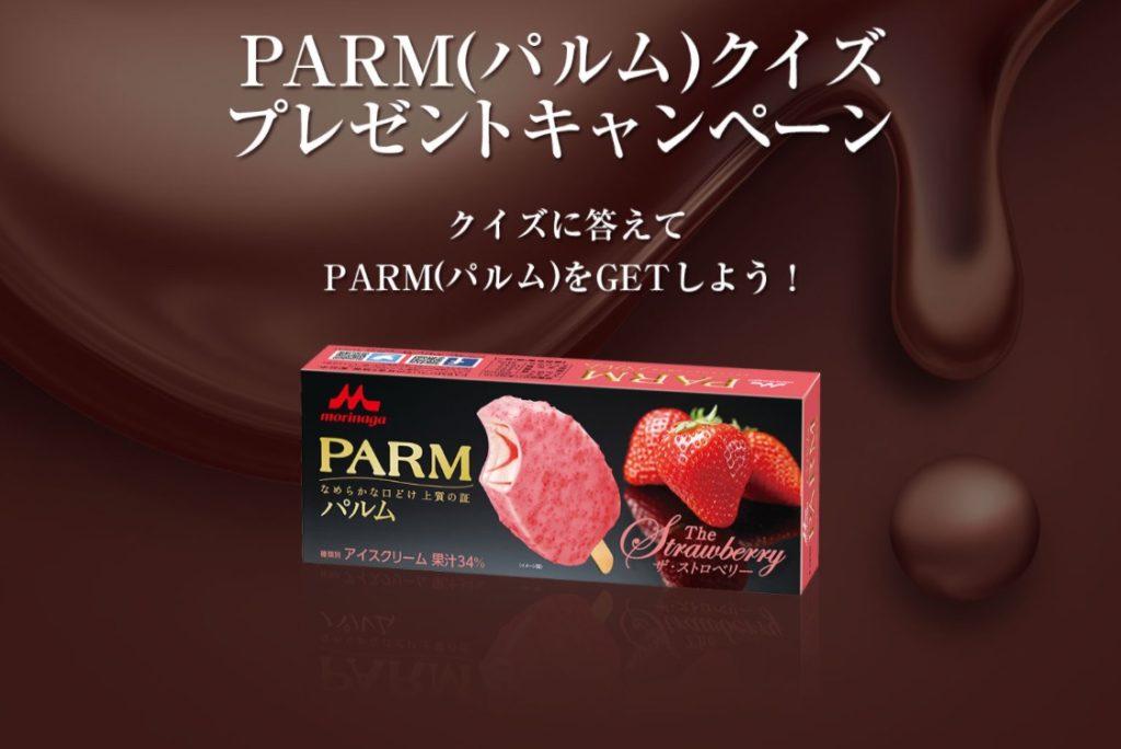 [抽選で100名様当選]森永  PARM(パルム) クイズプレゼントキャンペーン!  「PARM(パルム) ザ・ストロベリー」4箱が当たる!