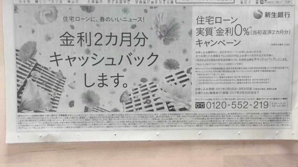 [実質0円]新生銀行  住宅ローン 金利2カ月キャッシュバック  実質金利0%キャンペーン!