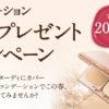 [抽選で200名様当選]カネボウ コフレドール ファンデーション現品プレゼントキャンペーン!