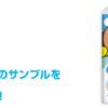 [抽選で毎月200名様当選]赤ちゃん用紙おむつネピア Genki!パンツのサンプル2枚が当たる!