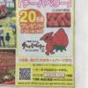 [抽選で20名様当選]千葉県が作ったイチゴの新品種 チーバベリーが当たる!