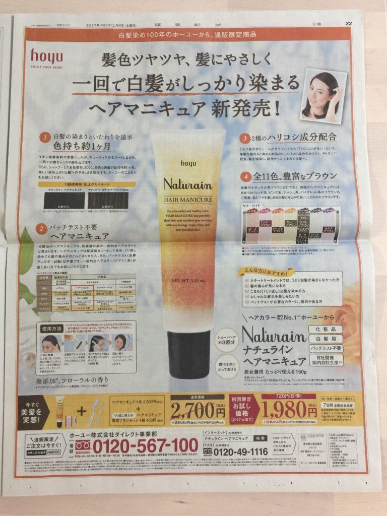 [初回限定]ホーユー ヘアカラー ナチュラル ヘアマニキュア お試し価格 1,980円!
