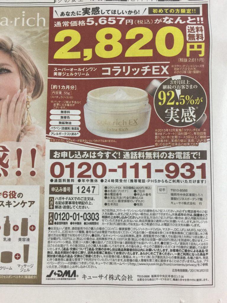 [半額・送料無料]キューサイ オールインワン美容ジェルクリーム コラリッチEX 半額!