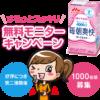 [抽選で1,000名様当選]森永乳業  するっとスッキリ 無料モニターキャンペーン!