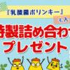 [100名様当選]コイケヤ お菓子 特製詰め合わせプレゼント!