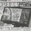 [記念価格]ワンセグTV付き 最新カーナビ 77%引き!8,980円!