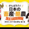 [100名様当選]お肉・乳製品が当たる!JAグループ 日本の畜産・酪農応援キャンペーン!