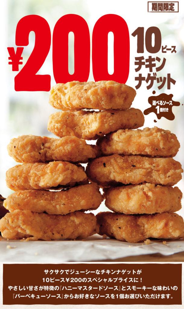 [期間限定]バーガーキング ナゲット 10ピース200円!