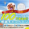 [毎日先着100名様]パンケーキが100円で食べられるキャンペーン!