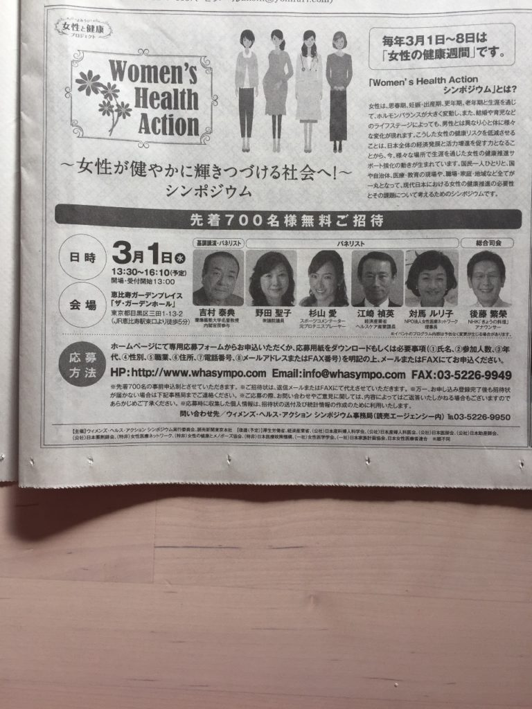 [無料ご招待]野田聖子さん・杉山愛さん登壇の女性向けセミナー