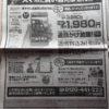 [安心価格]ジャパネットたかた スマホ買い替え 月々1,980円!