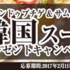 [150名様当選]モランボン 韓国スープが当たる!