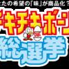 [130名様当選]日本ハム QUOカード3,000円分・チキチキボーン1ヶ月分が当たる!