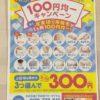 [脱毛100円均一]ミュゼ 全身18カ所脱毛 3つ選んで300円!